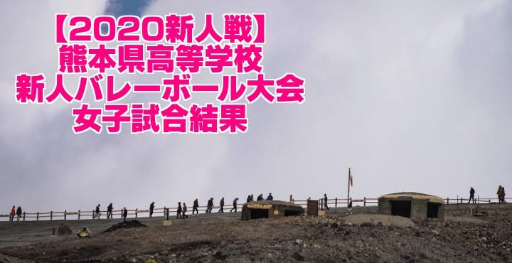 【2020新人戦】熊本県高等学校新人バレーボール大会 女子試合結果