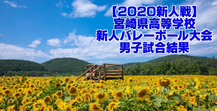 【2020新人戦】宮崎県高等学校新人バレーボール大会 男子試合結果