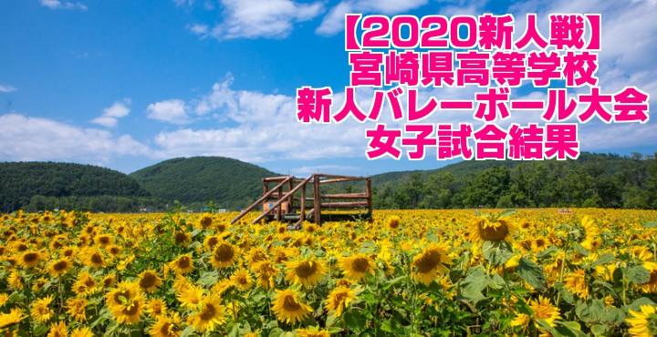 【2020新人戦】宮崎県高等学校新人バレーボール大会 女子試合結果