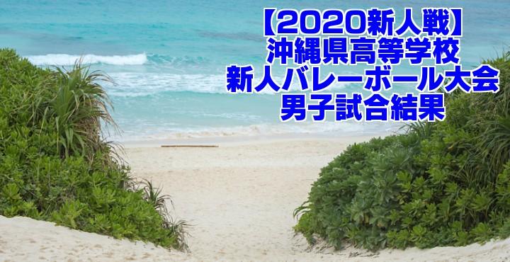 【2020新人戦】KBC学園杯 全沖縄県高等学校バレーボール大会 男子試合結果