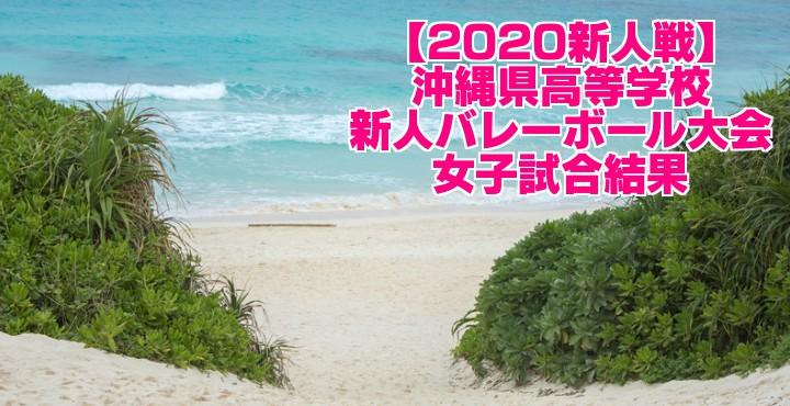 【2020新人戦】KBC学園杯 全沖縄県高等学校バレーボール大会 女子試合結果