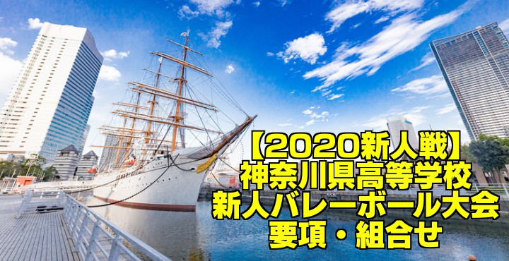 【2020新人戦】神奈川県高等学校新人バレーボール大会 要項・組合せ