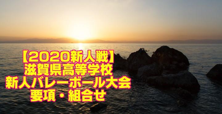 【2020新人戦】滋賀県高等学校新人バレーボール大会 要項・組合せ