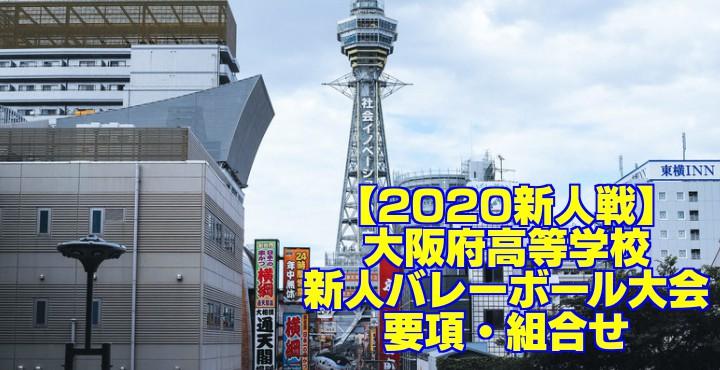 【2020新人戦】大阪府高等学校新人バレーボール大会 要項・組合せ