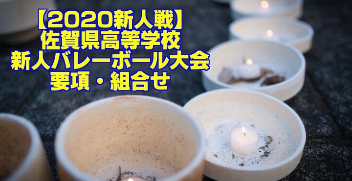 【2020新人戦】佐賀県高等学校新人バレーボール大会 要項・組合せ