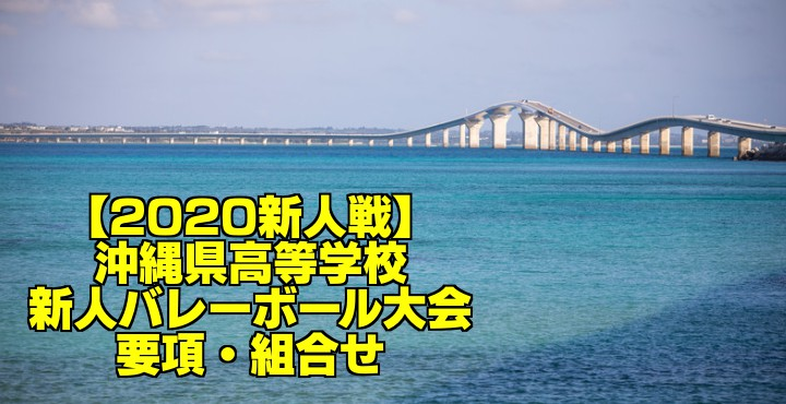 【2020新人戦】KBC学園杯 全沖縄県高等学校バレーボール大会 要項・組合せ