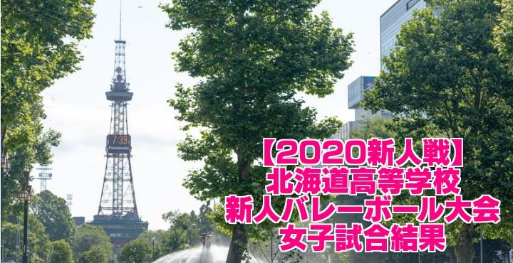 【2020新人戦】北海道高等学校新人バレーボール大会 女子試合結果
