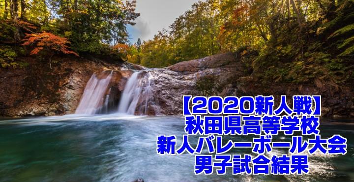 【2020新人戦】秋田県高等学校新人バレーボール大会 男子試合結果