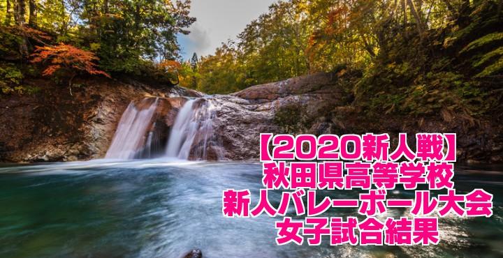 【2020新人戦】秋田県高等学校新人バレーボール大会 女子試合結果