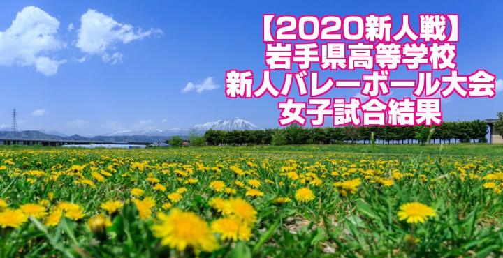 【2020新人戦】岩手県高等学校新人バレーボール大会 女子試合結果