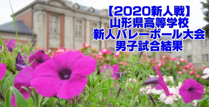 【2020新人戦】山形県高等学校新人バレーボール大会 男子試合結果