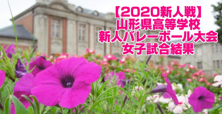 【2020新人戦】山形県高等学校新人バレーボール大会 女子試合結果