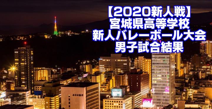 【2020新人戦】宮城県高等学校新人バレーボール大会 男子試合結果