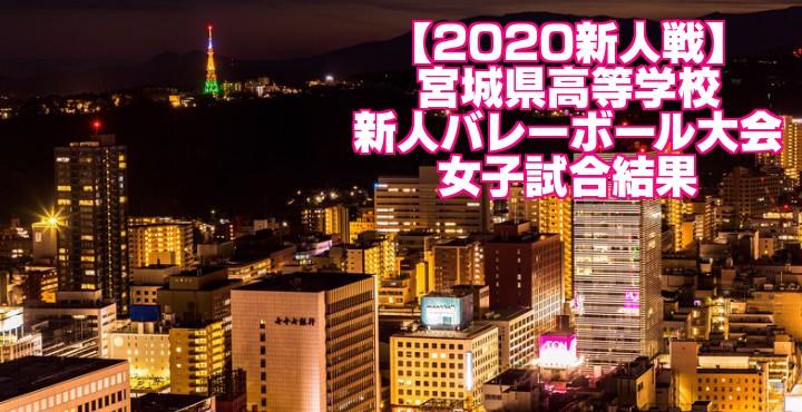 【2020新人戦】宮城県高等学校新人バレーボール大会 女子試合結果