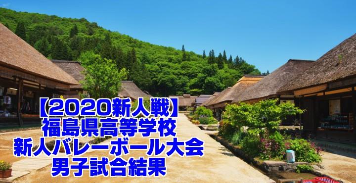 【2020新人戦】福島県高等学校新人バレーボール大会 男子試合結果