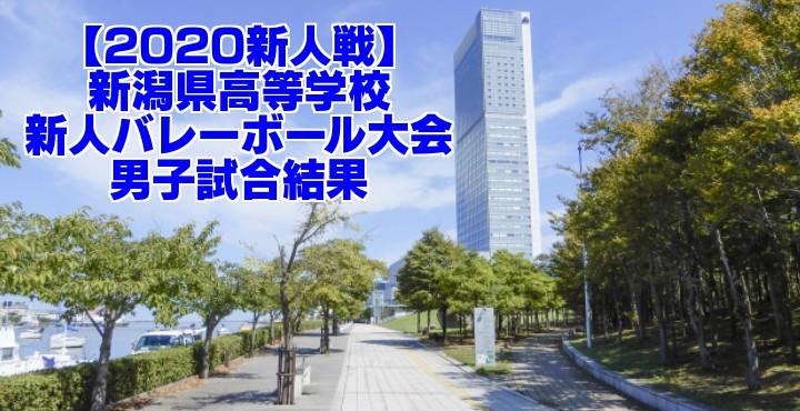 【2020新人戦】新潟県高等学校新人バレーボール大会 男子試合結果