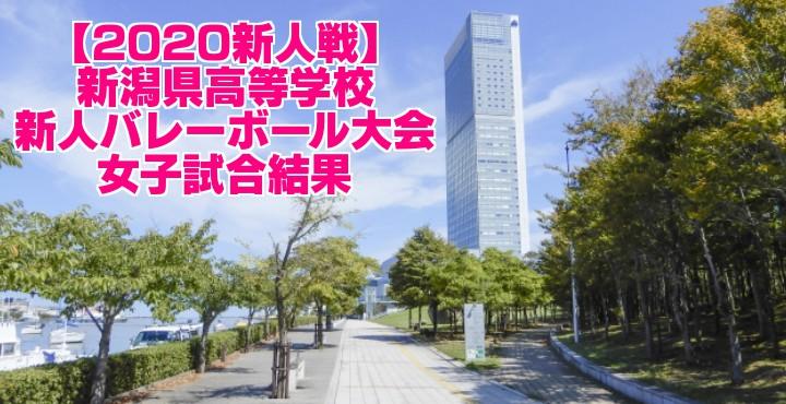 【2020新人戦】新潟県高等学校新人バレーボール大会 女子試合結果