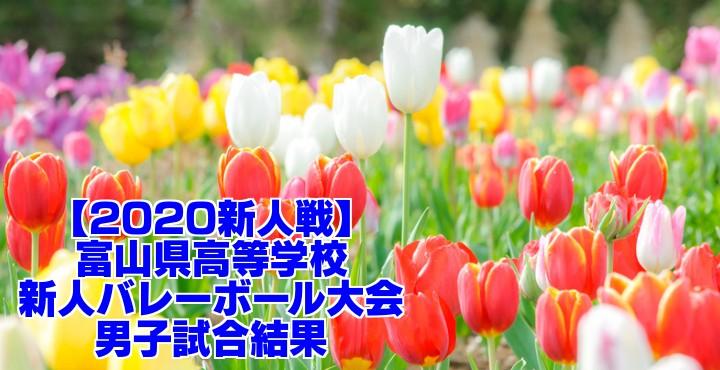 【2020新人戦】富山県高等学校新人バレーボール大会 男子試合結果