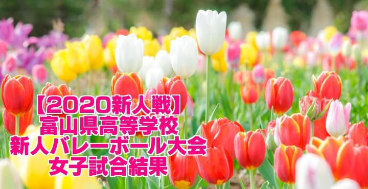【2020新人戦】富山県高等学校新人バレーボール大会 女子試合結果