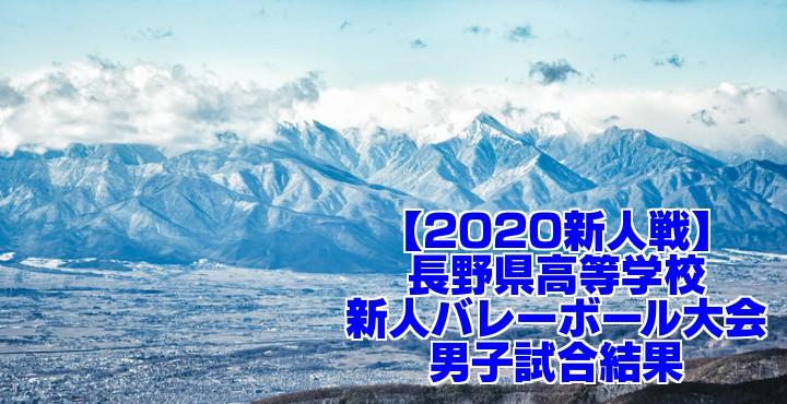 【2020新人戦】長野県高等学校新人バレーボール大会 男子試合結果