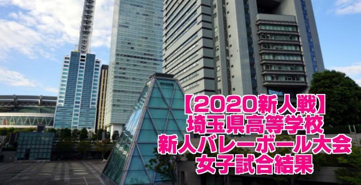 【2020新人戦】埼玉県高等学校新人バレーボール大会 女子試合結果