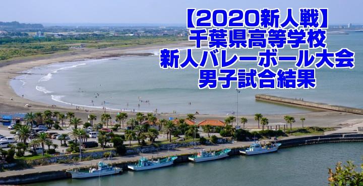 【2020新人戦】千葉県高等学校新人バレーボール大会 男子試合結果
