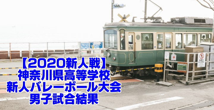 【2020新人戦】神奈川県高等学校新人バレーボール大会 男子試合結果