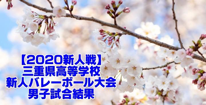【2020新人戦】三重県高等学校新人バレーボール大会 男子試合結果