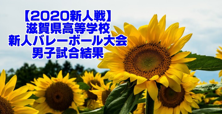 【2020新人戦】滋賀県高等学校新人バレーボール大会 男子試合結果