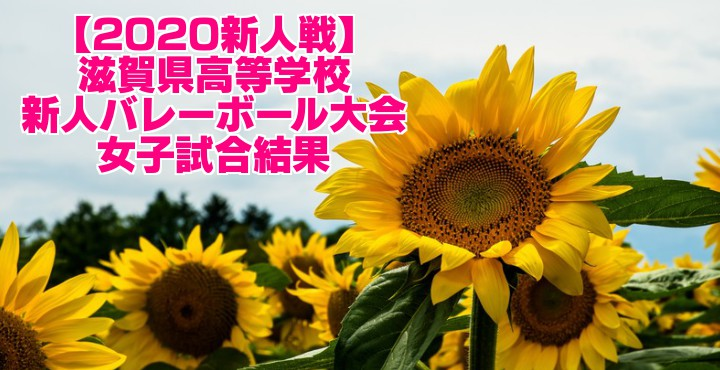 【2020新人戦】滋賀県高等学校新人バレーボール大会 女子試合結果