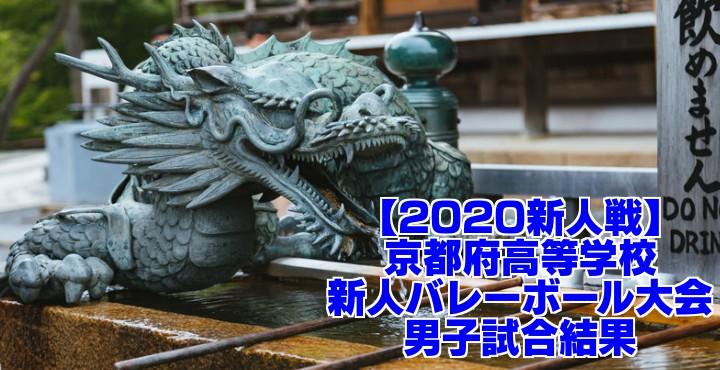 【2020新人戦】京都府高等学校新人バレーボール大会 男子試合結果