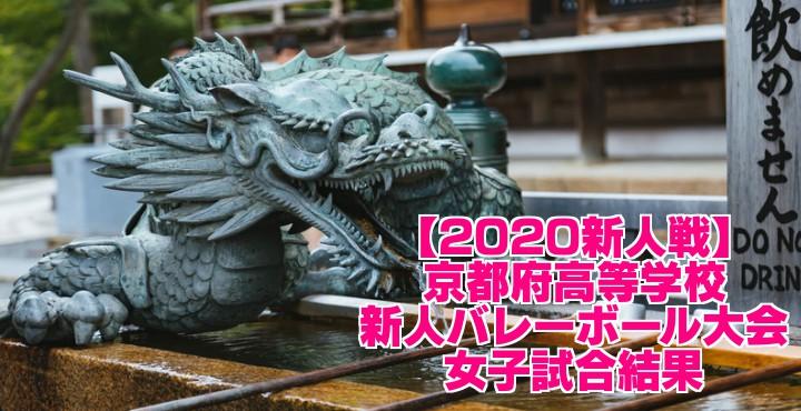 【2020新人戦】京都府高等学校新人バレーボール大会 女子試合結果