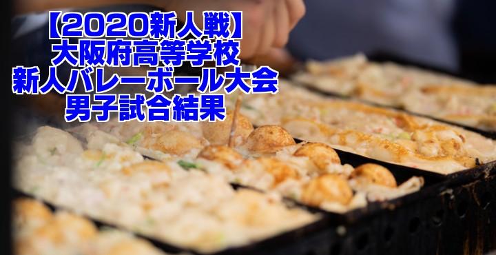 【2020新人戦】大阪府高等学校新人バレーボール大会 男子試合結果