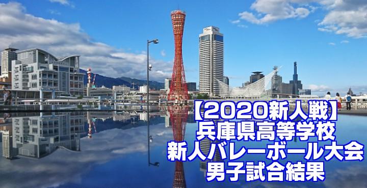 【2020新人戦】兵庫県高等学校新人バレーボール大会 男子試合結果