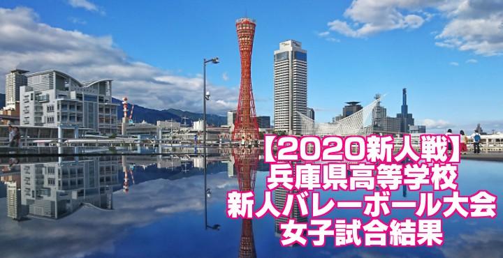 【2020新人戦】兵庫県高等学校新人バレーボール大会 女子試合結果