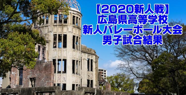 【2020新人戦】広島県高等学校新人バレーボール大会 男子試合結果