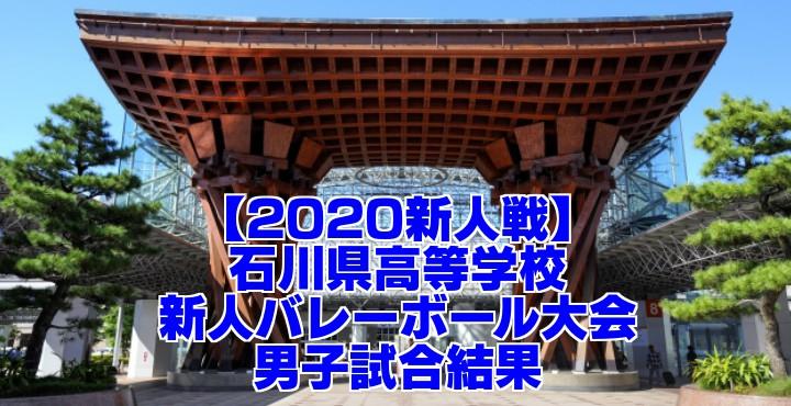 【2020新人戦】石川県高等学校新人バレーボール大会 男子試合結果