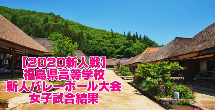 【2020新人戦】福島県高等学校新人バレーボール大会 女子試合結果
