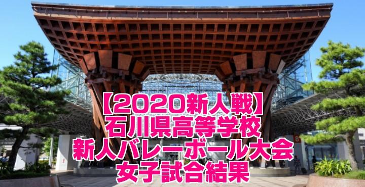 【2020新人戦】石川県高等学校新人バレーボール大会 女子試合結果