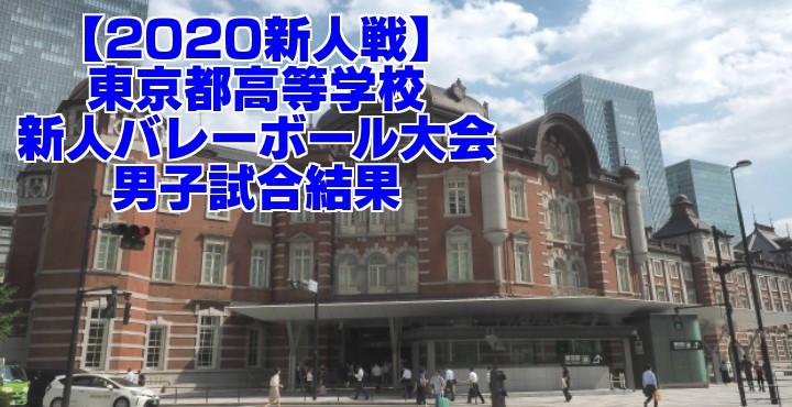 【2020新人戦】東京都高等学校新人バレーボール大会 男子試合結果