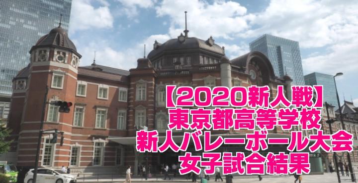 【2020新人戦】東京都高等学校新人バレーボール大会 女子試合結果