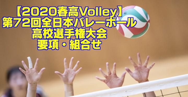 【2020春高】第72回全日本バレーボール高校選手権大会 要項・組合せ