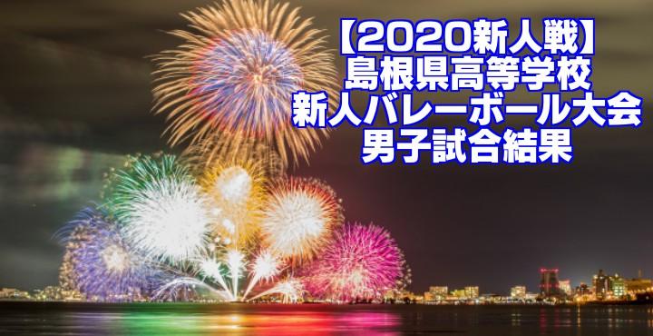 【2020新人戦】島根県高等学校新人バレーボール大会 男子試合結果