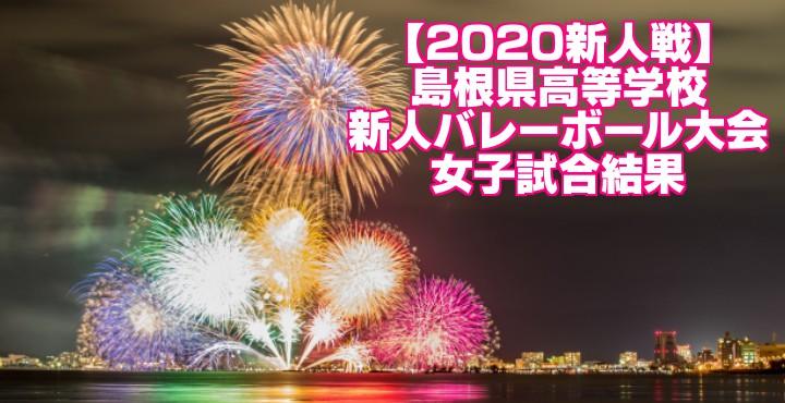 【2020新人戦】島根県高等学校新人バレーボール大会 女子試合結果