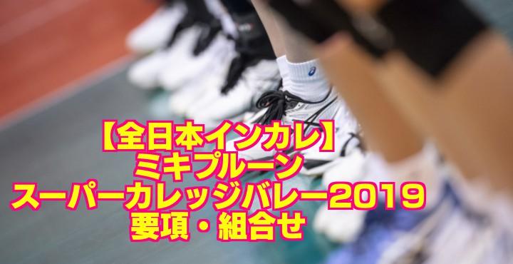 【全日本インカレ】ミキプルーンスーパーカレッジバレー2019 要項・組合せ