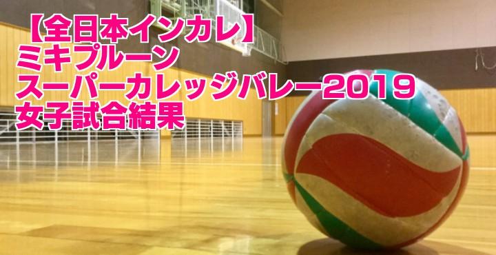 【全日本インカレ】ミキプルーンスーパーカレッジバレー2019 女子試合結果