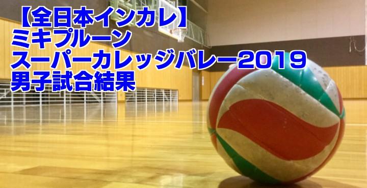 【全日本インカレ】ミキプルーンスーパーカレッジバレー2019 男子試合結果