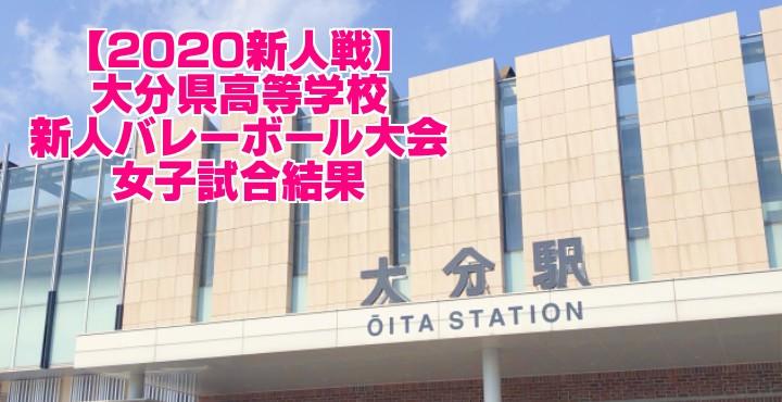 【2020新人戦】大分県高等学校新人バレーボール大会 女子試合結果