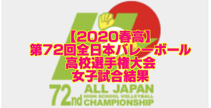 【2020春高】第72回全日本バレーボール高校選手権大会 女子試合結果