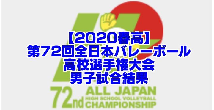 【2020春高】第72回全日本バレーボール高校選手権大会 男子試合結果
